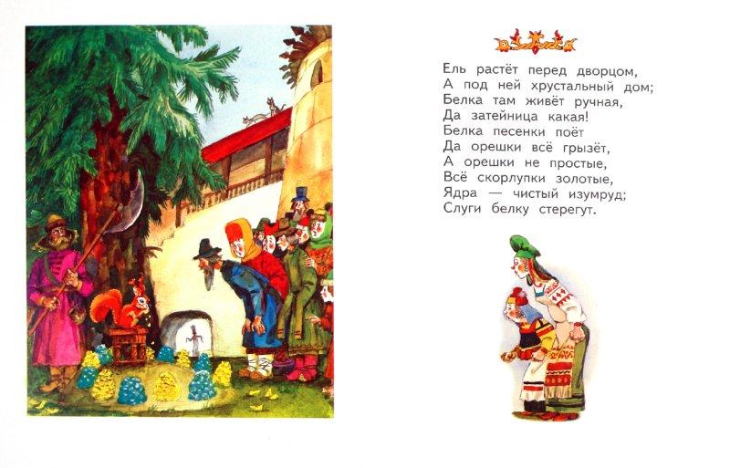Иллюстрация 1 из 17 для Детям - Александр Пушкин   Лабиринт - книги. Источник: Лабиринт