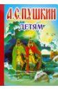 Пушкин Александр Сергеевич Детям