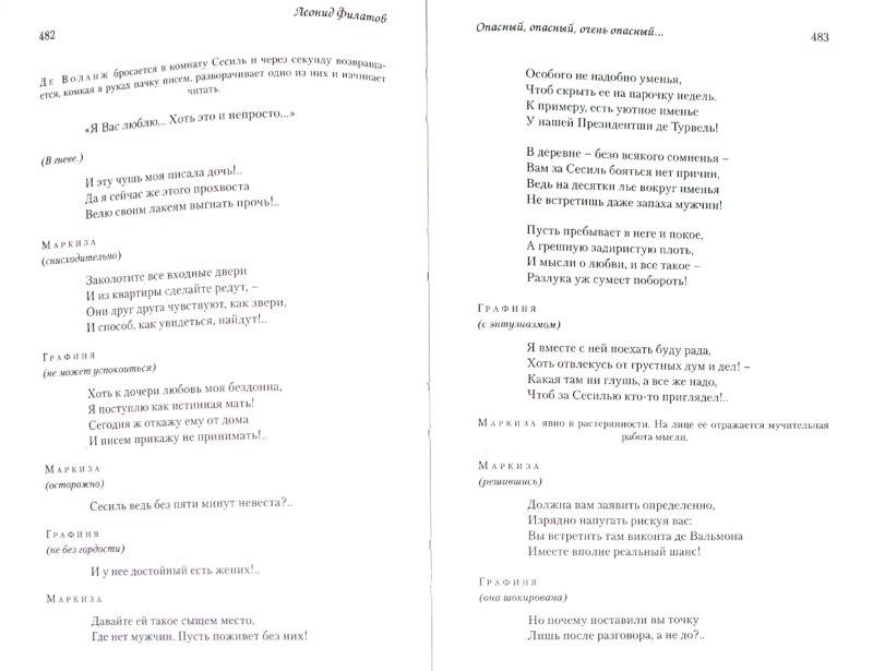 Иллюстрация 1 из 16 для Собрание сочинений в одном томе - Леонид Филатов | Лабиринт - книги. Источник: Лабиринт