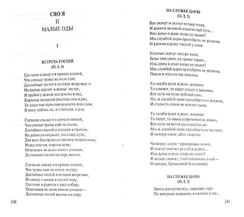 Иллюстрация 1 из 17 для Изречения. Книга песен и гимнов - Конфуций | Лабиринт - книги. Источник: Лабиринт