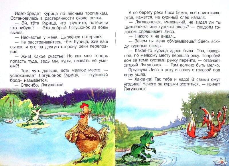Иллюстрация 1 из 14 для Пропал Петя-петушок - Т. Титова   Лабиринт - книги. Источник: Лабиринт