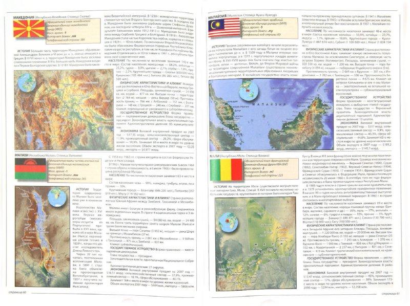 Иллюстрация 1 из 10 для Все о странах мира   Лабиринт - книги. Источник: Лабиринт