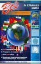 Все о странах мира