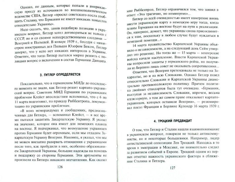 Иллюстрация 1 из 13 для Запретная правда Виктора Суворова - Виктор Суворов | Лабиринт - книги. Источник: Лабиринт