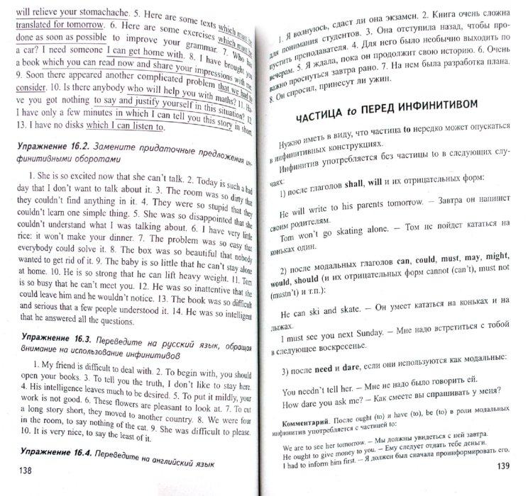Иллюстрация 1 из 21 для Английский без репетитора. Самоучитель английского языка - Юлия Мартынова | Лабиринт - книги. Источник: Лабиринт