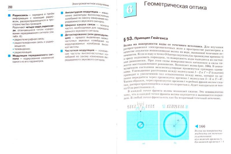 Иллюстрация 1 из 27 для Физика. 11 класс. Профильный уровень - Валерий Касьянов | Лабиринт - книги. Источник: Лабиринт