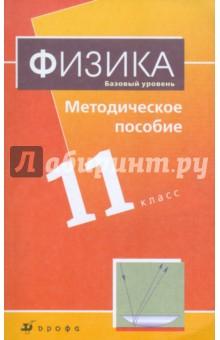 Физика. Базовый уровень. 11 класс. Методическое пособие к уч. Н.С. Пурышевой, Н.Е. Важеевской