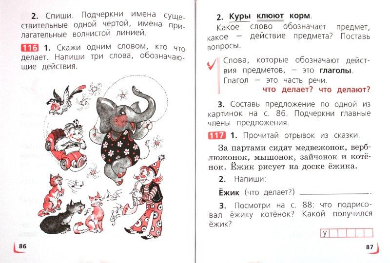 Иллюстрация 1 из 2 для Русский язык. 1 класс. Учебник. ФГОС - Антонина Полякова | Лабиринт - книги. Источник: Лабиринт