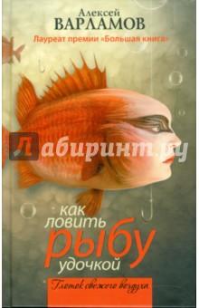 Как ловить рыбу удочкой рассказы русский нейлон