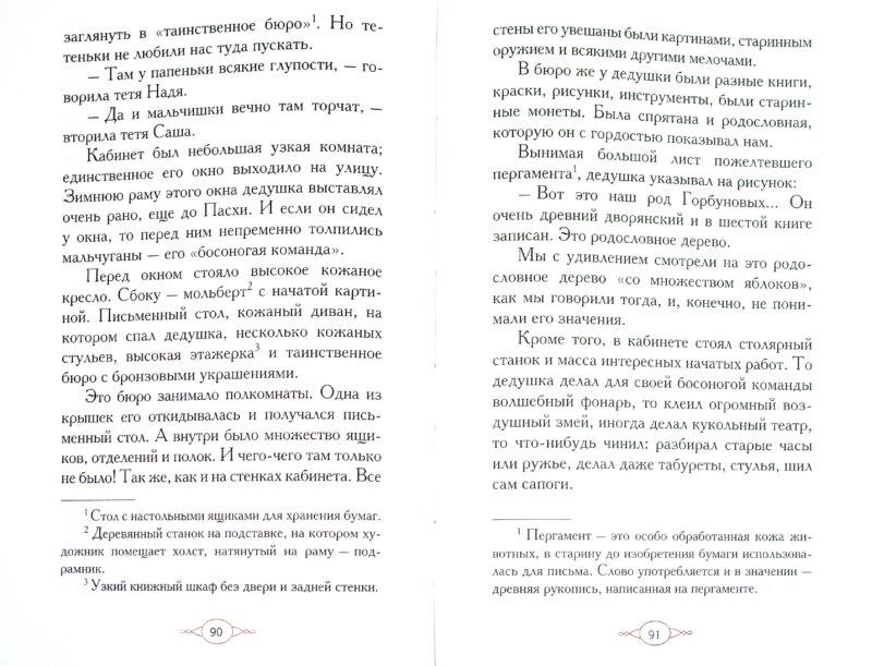 Иллюстрация 1 из 39 для Мое милое детство - Клавдия Лукашевич | Лабиринт - книги. Источник: Лабиринт