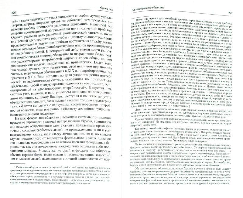 """Иллюстрация 1 из 6 для Теория хозяйственного порядка """"Фрайбургская школа"""" и немецкий неолиберализм   Лабиринт - книги. Источник: Лабиринт"""