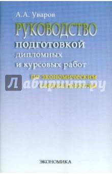 Руководство подготовкой дипломных и курсовых работ по экономическим специальностям
