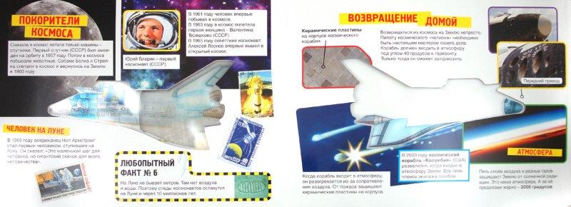 Иллюстрация 1 из 10 для Космические корабли | Лабиринт - книги. Источник: Лабиринт