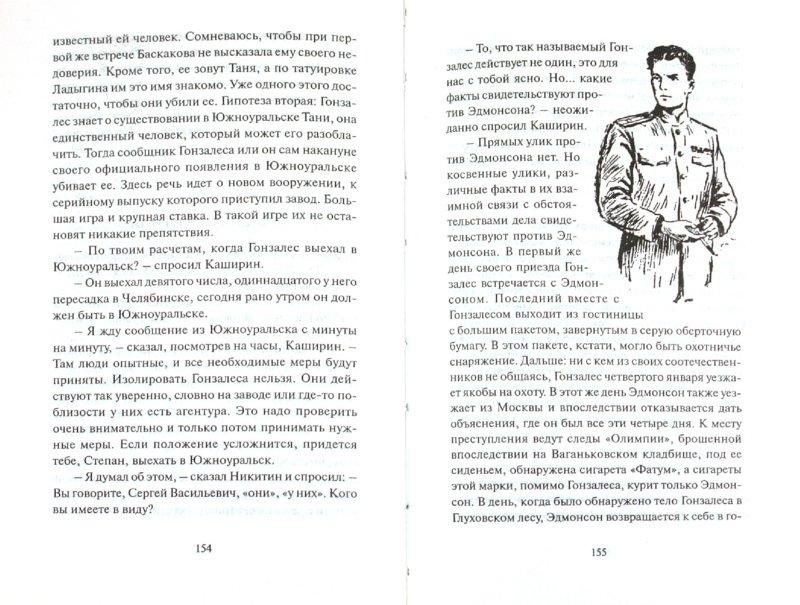Иллюстрация 1 из 10 для Бумеранг не возвращается - Виктор Михайлов | Лабиринт - книги. Источник: Лабиринт