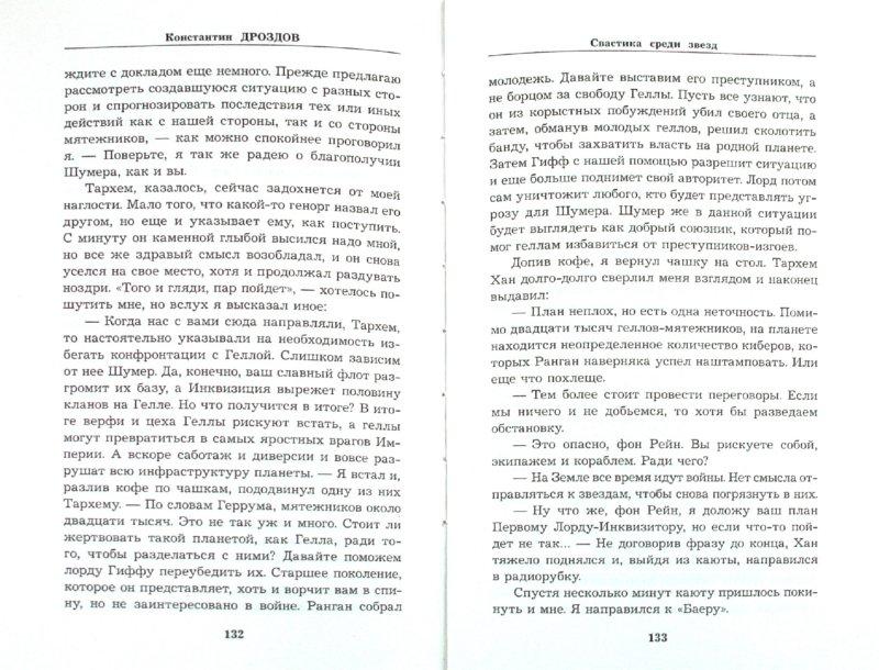 Иллюстрация 1 из 6 для Свастика среди звезд - Константин Дроздов | Лабиринт - книги. Источник: Лабиринт