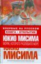 Мисима Юкио Моряк, которого разлюбило море цена в Москве и Питере