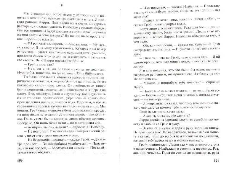 Иллюстрация 1 из 5 для Острие бритвы - Уильям Моэм | Лабиринт - книги. Источник: Лабиринт