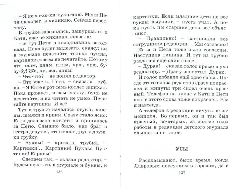 Иллюстрация 1 из 10 для Петька-микроб и другие - Григорий Остер | Лабиринт - книги. Источник: Лабиринт