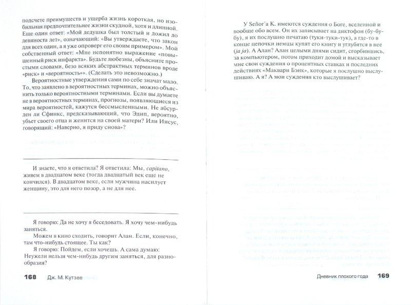 Иллюстрация 1 из 9 для Дневник плохого года - Джон Кутзее | Лабиринт - книги. Источник: Лабиринт