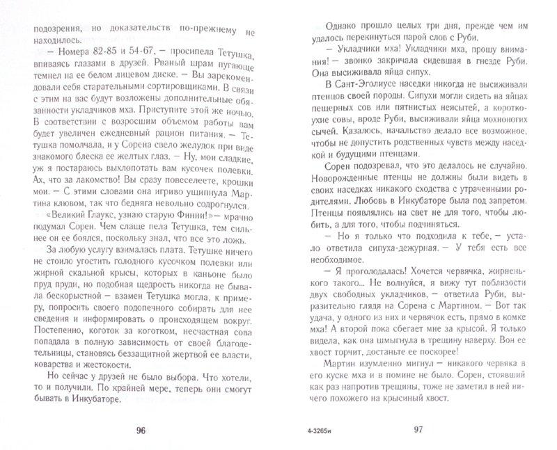 Иллюстрация 1 из 15 для Осада - Кэтрин Ласки | Лабиринт - книги. Источник: Лабиринт