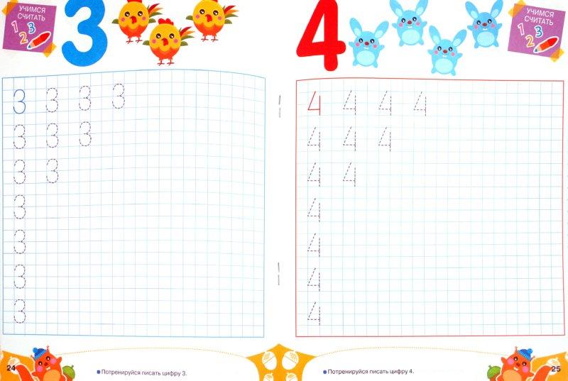 Иллюстрация 1 из 40 для Обучение и развитие. 5 лет | Лабиринт - книги. Источник: Лабиринт