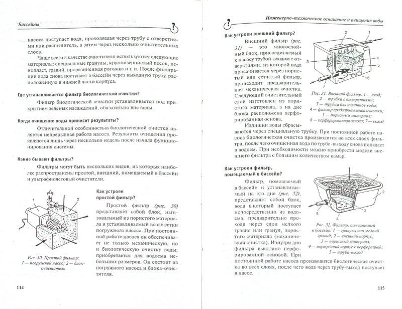 Иллюстрация 1 из 14 для Колодцы, пруды, бассейны - Дмитрий Алексеев | Лабиринт - книги. Источник: Лабиринт
