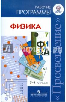 Физика. 7-9 классы. Сборник рабочих программ. ФГОС