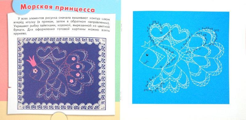 Иллюстрация 1 из 3 для Веселая паутинка. Рыбки. Пособие для детей 4-7 лет - Белошистая, Юрченко, Сизова | Лабиринт - книги. Источник: Лабиринт