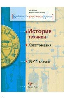 История техники. 10-11 классы. Хрестоматия по элективному курсу для учащихся