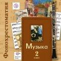 Музыка. 2 класс. Фонохрестоматия. ФГОС (2CD)