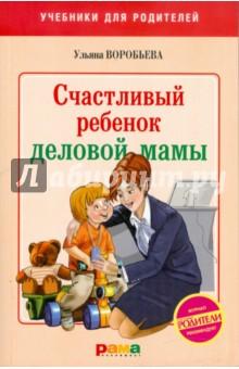 Счастливый ребенок деловой мамы