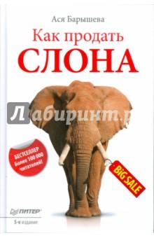 Как продать слона как продать машину по запчастям