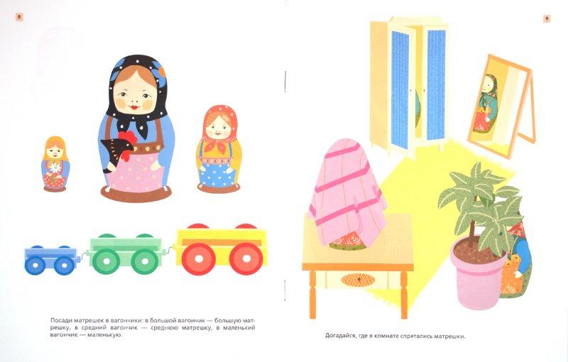 Иллюстрация 1 из 6 для Мир вокруг меня. Матрешки. Путешествие в страну математики. Рабочая тетрадь для детей 2-3 лет - Марина Султанова | Лабиринт - книги. Источник: Лабиринт
