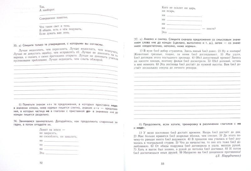 Иллюстрация 1 из 7 для Русский язык. НЕ или НИ? Слитно или раздельно? Рабочая тетрадь - Светлана Михайлова | Лабиринт - книги. Источник: Лабиринт