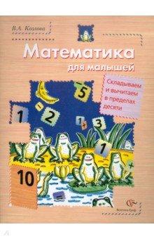 Математика для малышей. Складываем и вычитаем в пределах 10. Учебное пособие