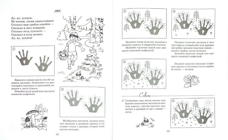 Иллюстрация 1 из 20 для Я рисую ладошками - Оксана Таришняя | Лабиринт - книги. Источник: Лабиринт