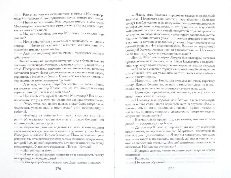 Иллюстрация 1 из 2 для Собрание сочинений в 10 томах - Артур Дойл | Лабиринт - книги. Источник: Лабиринт