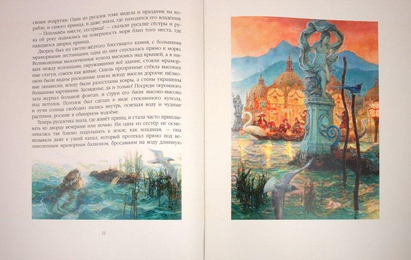 Иллюстрация 1 из 6 для Русалочка - Ханс Андерсен   Лабиринт - книги. Источник: Лабиринт