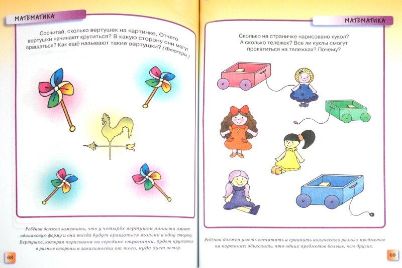картинки развивающие для детей 3 лет