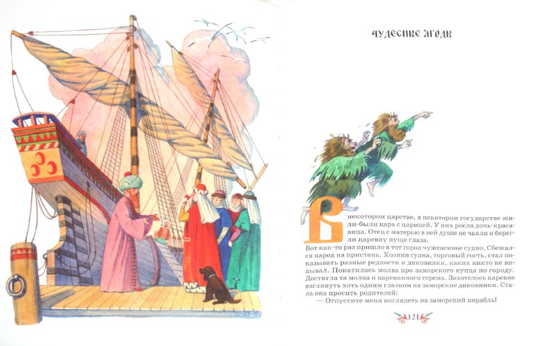 Иллюстрация 1 из 15 для Сказки о богатырях   Лабиринт - книги. Источник: Лабиринт