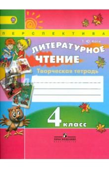 Литературное чтение. 4 класс. Творческая тетрадь. ФГОС чтение на лето переходим в 4 класс