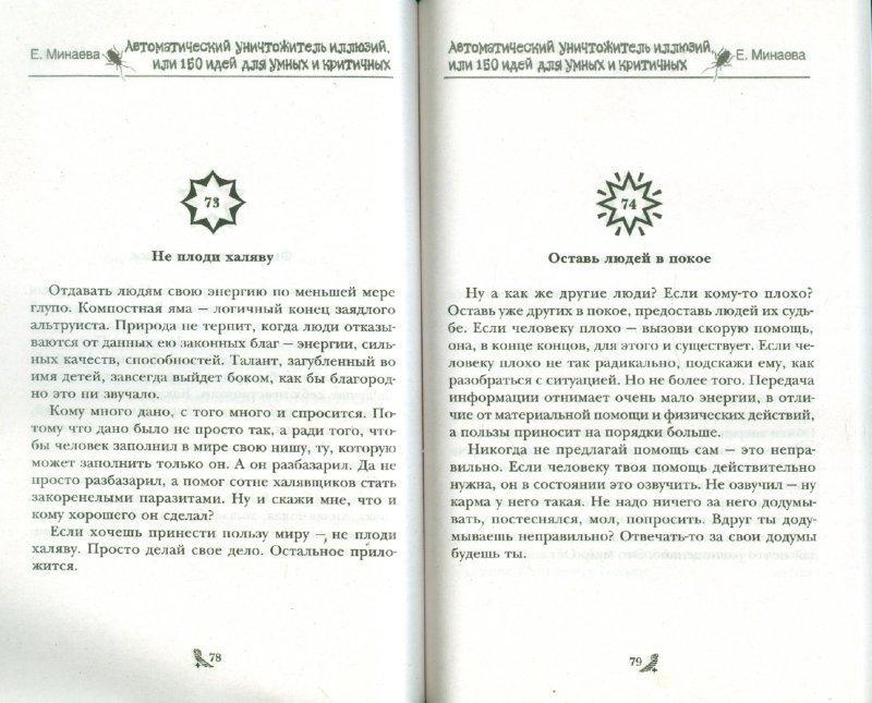 Иллюстрация 1 из 3 для Автоматический уничтожитель иллюзий, или 150 идей для умных и критичных - Екатерина Минаева | Лабиринт - книги. Источник: Лабиринт