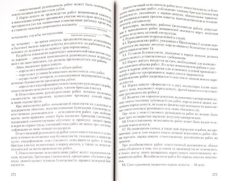 Иллюстрация 1 из 16 для Приказы по охране труда. Методика разработки и составления. Образцы приказов - Булат Бадагуев   Лабиринт - книги. Источник: Лабиринт