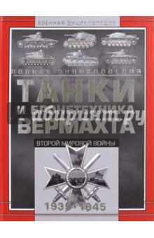 Танки и бронетехника Вермахта Второй мировой войны 1939-1945