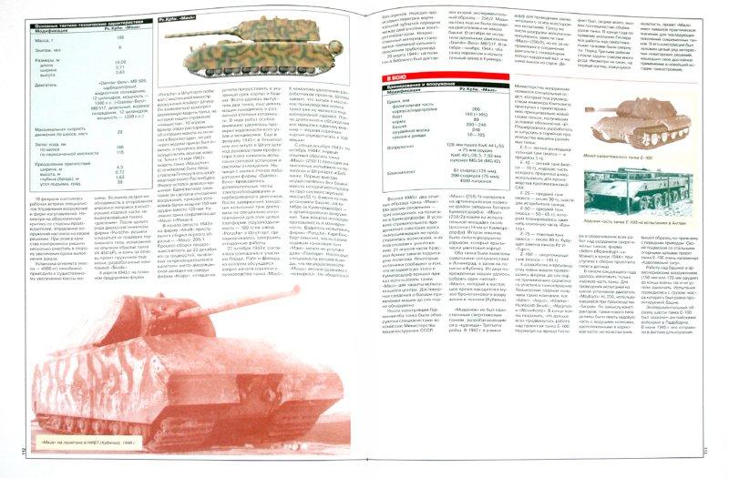 Иллюстрация 1 из 30 для Танки и бронетехника Вермахта Второй мировой войны 1939-1945 | Лабиринт - книги. Источник: Лабиринт