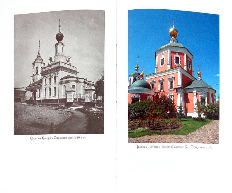 Иллюстрация 1 из 21 для Москва за Садовым кольцом - Сергей Романюк | Лабиринт - книги. Источник: Лабиринт