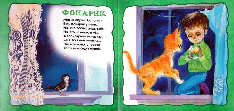 Иллюстрация 1 из 9 для Пять зеленых лягушат - Агния Барто | Лабиринт - книги. Источник: Лабиринт