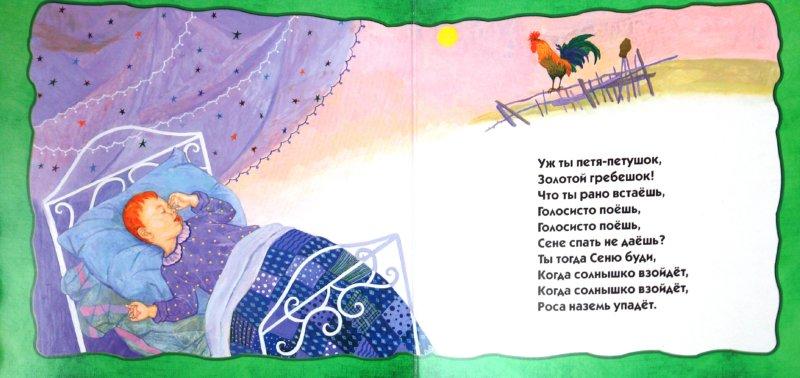 Иллюстрация 1 из 5 для Колыбельные   Лабиринт - книги. Источник: Лабиринт