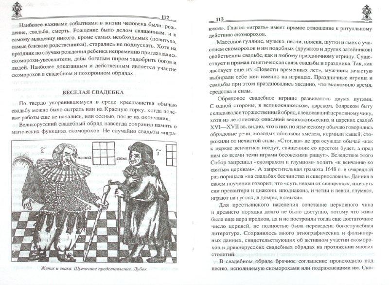 Иллюстрация 1 из 14 для Волхвы, скоморохи и офени - Сергей Максимов | Лабиринт - книги. Источник: Лабиринт
