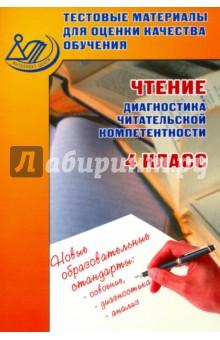 Чтение. 4 класс. Тестовые материалы для оценки качества обучения